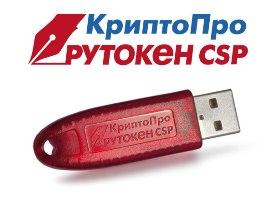 kripto-pro